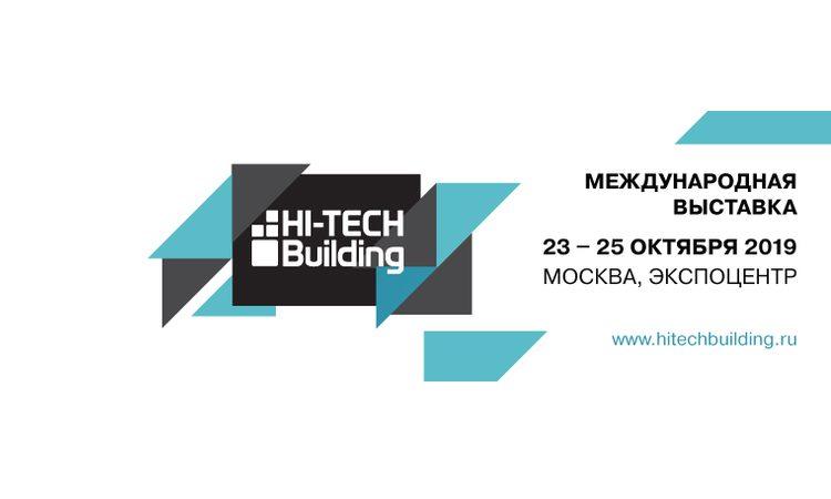 Hi-Tech Building 2019 - международная выставка «Автоматизация зданий, система умный дом».
